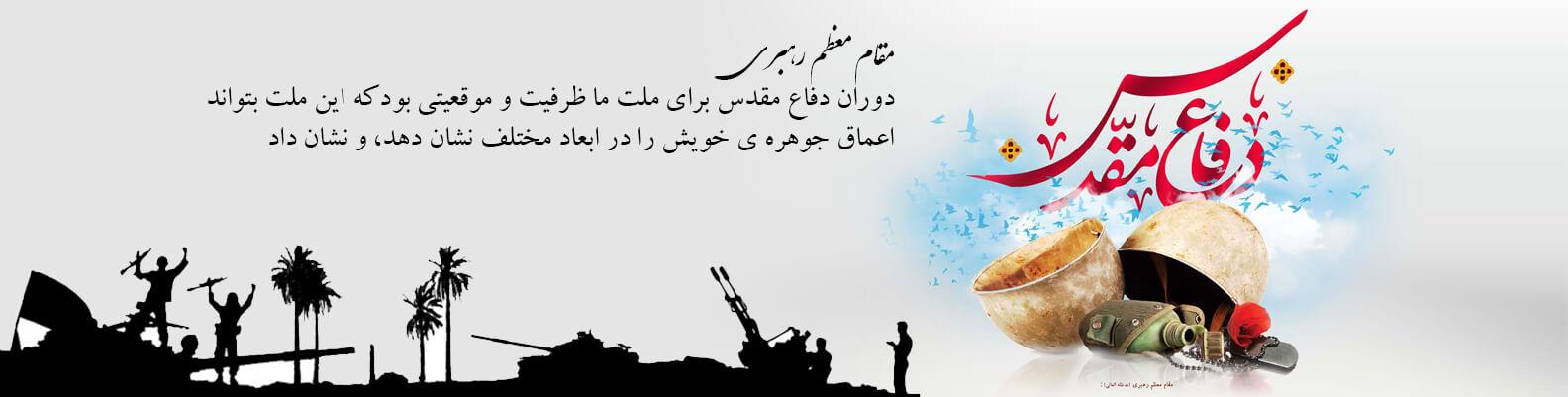 مقام معظم رهبری  :دوران دفاع مقدس برای ملت ما ظرفیت و موقعیتی بودکه این ملت بتواند اعماق جوهره ی خویش را در ابعاد مختلف نشان دهد، و نشان داد